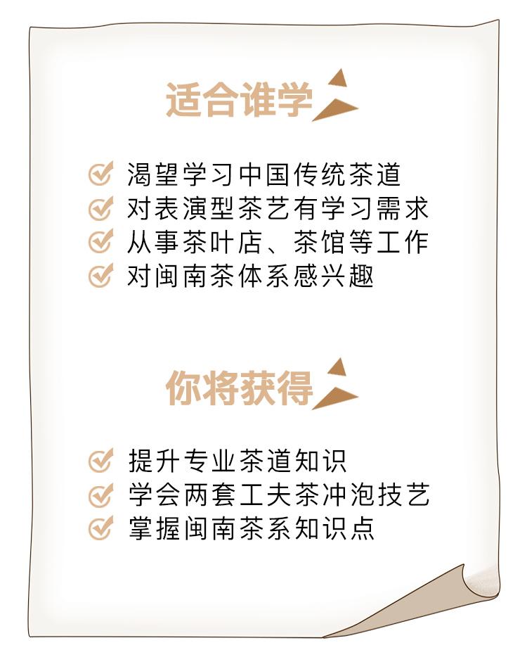 闽南功夫茶_07