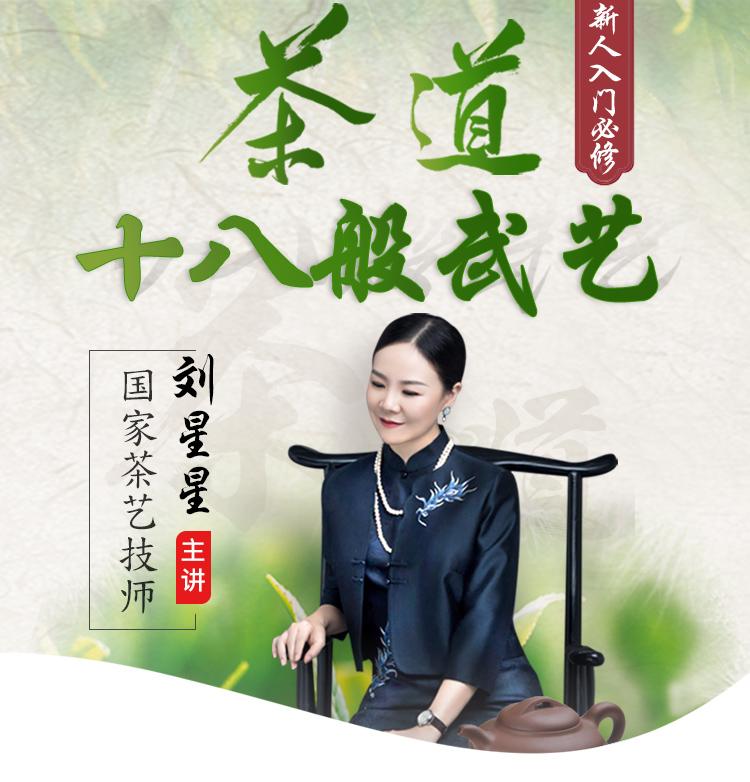 茶道18般武艺优化_01