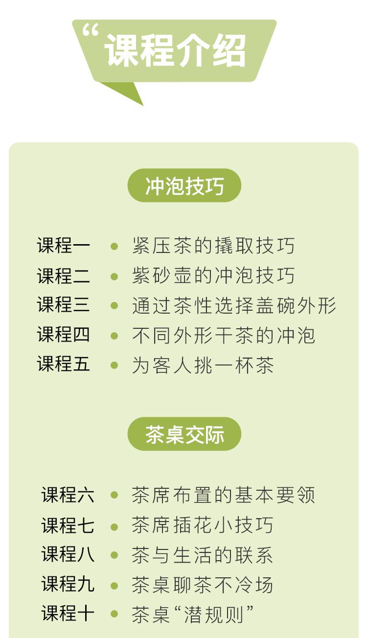 茶道18般武艺优化_05