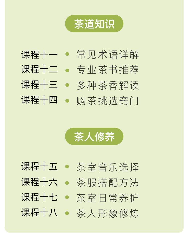 茶道18般武艺优化_06