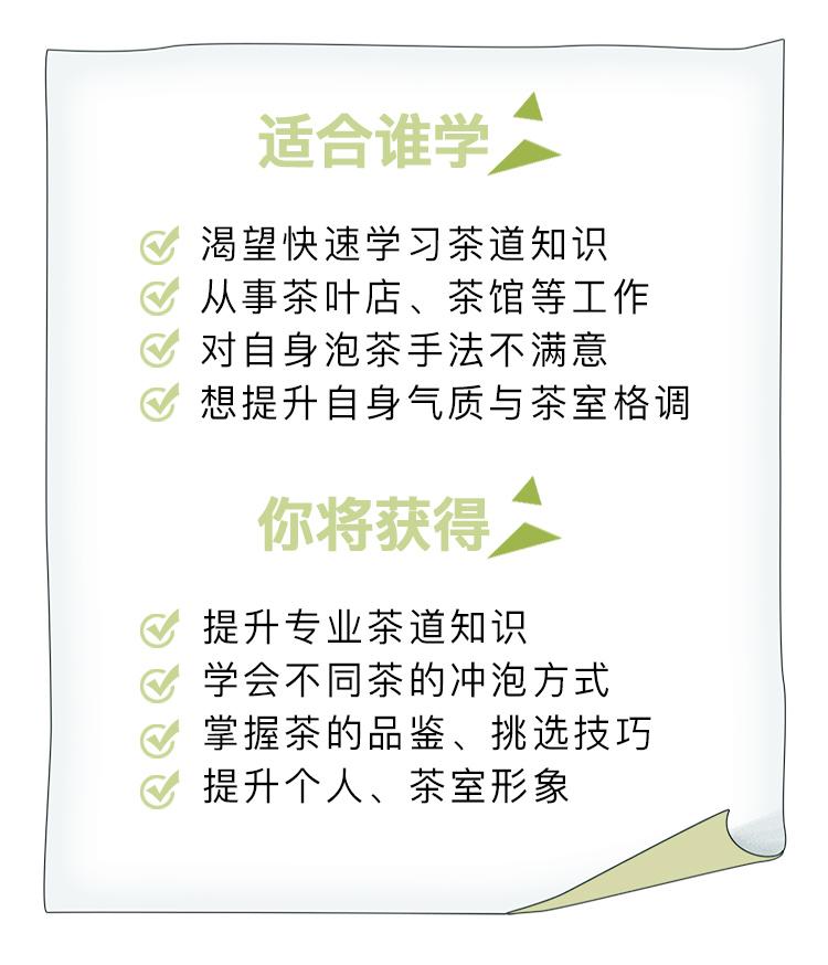 茶道18般武艺优化_08