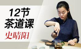 【茶人修习课】从识茶到懂茶,12节课一学到位