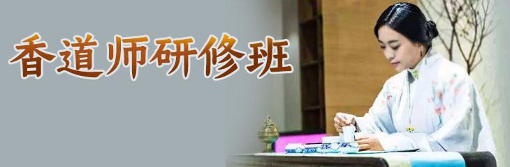 【香道师研修班】可考国际高级香道师证