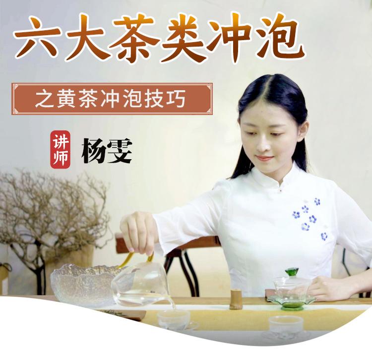 黄茶_01