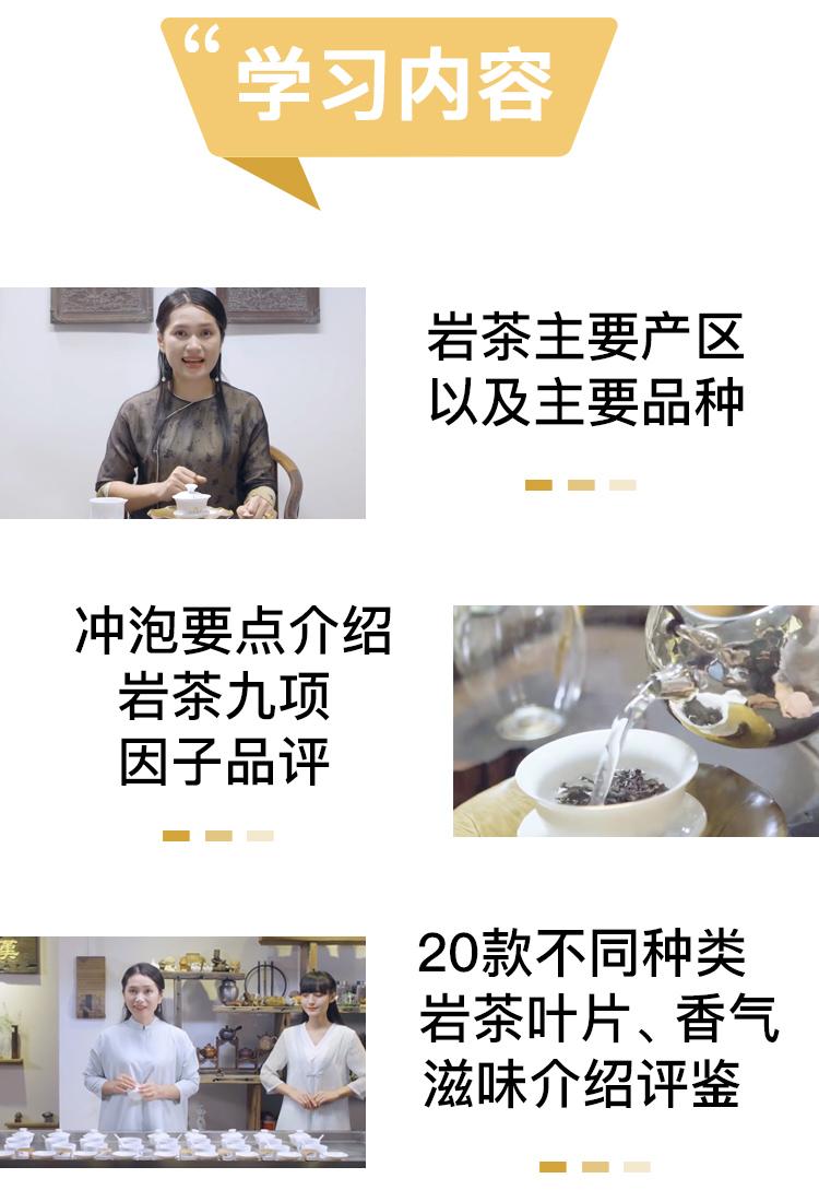 岩茶精品课程_03