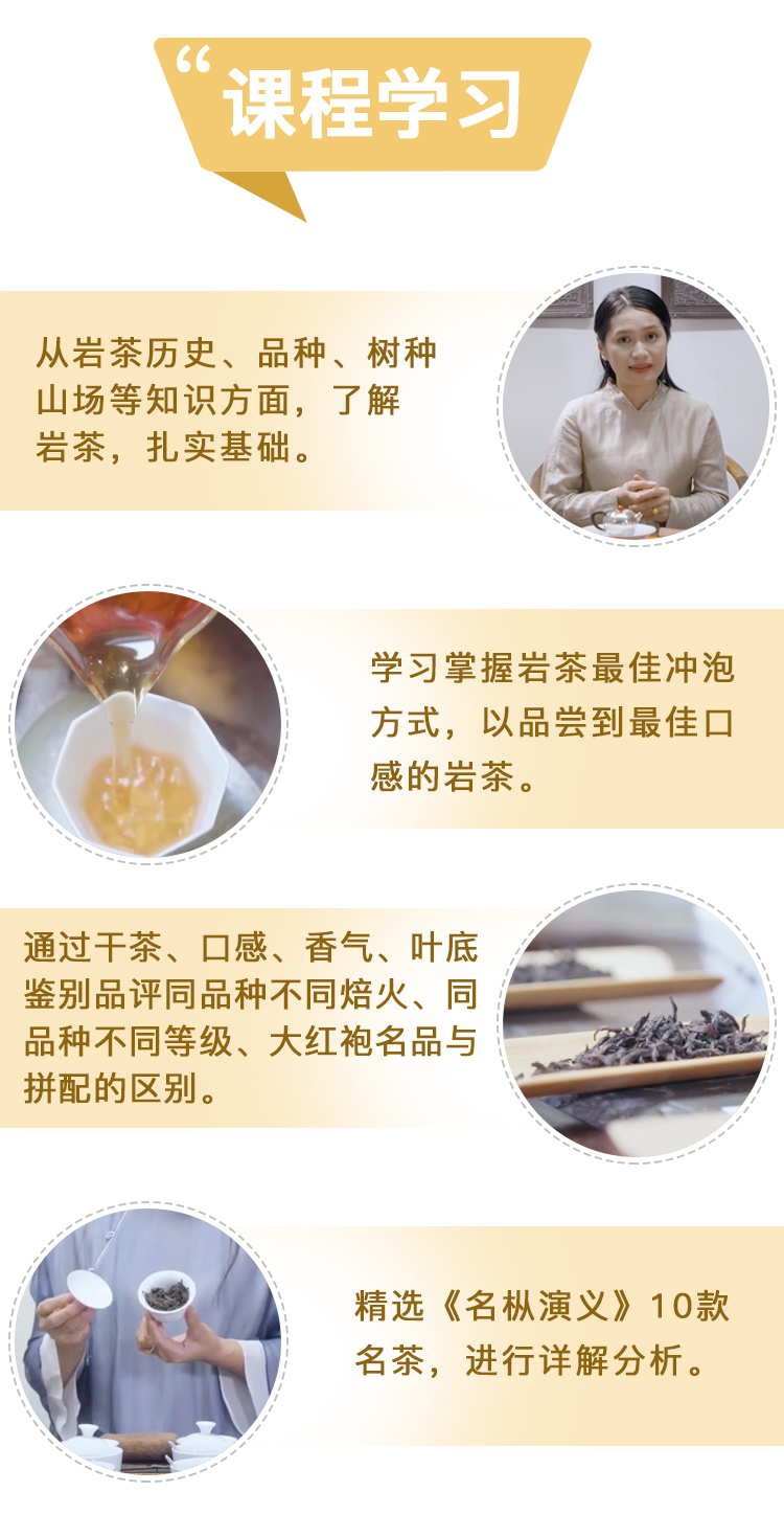 岩茶精品课程_06