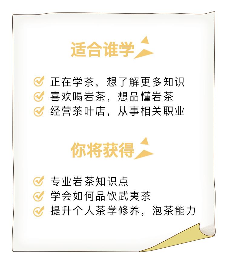 岩茶精品课程_07