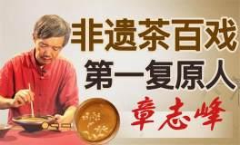 复原宋代失传技艺『探寻非遗茶百戏』