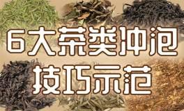 中国茶道之六大茶类冲泡技巧—再没有你不会泡的茶