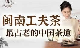 『闽南工夫茶』学会古老的中国工夫茶道