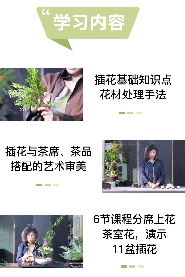 常定华花艺优化_03