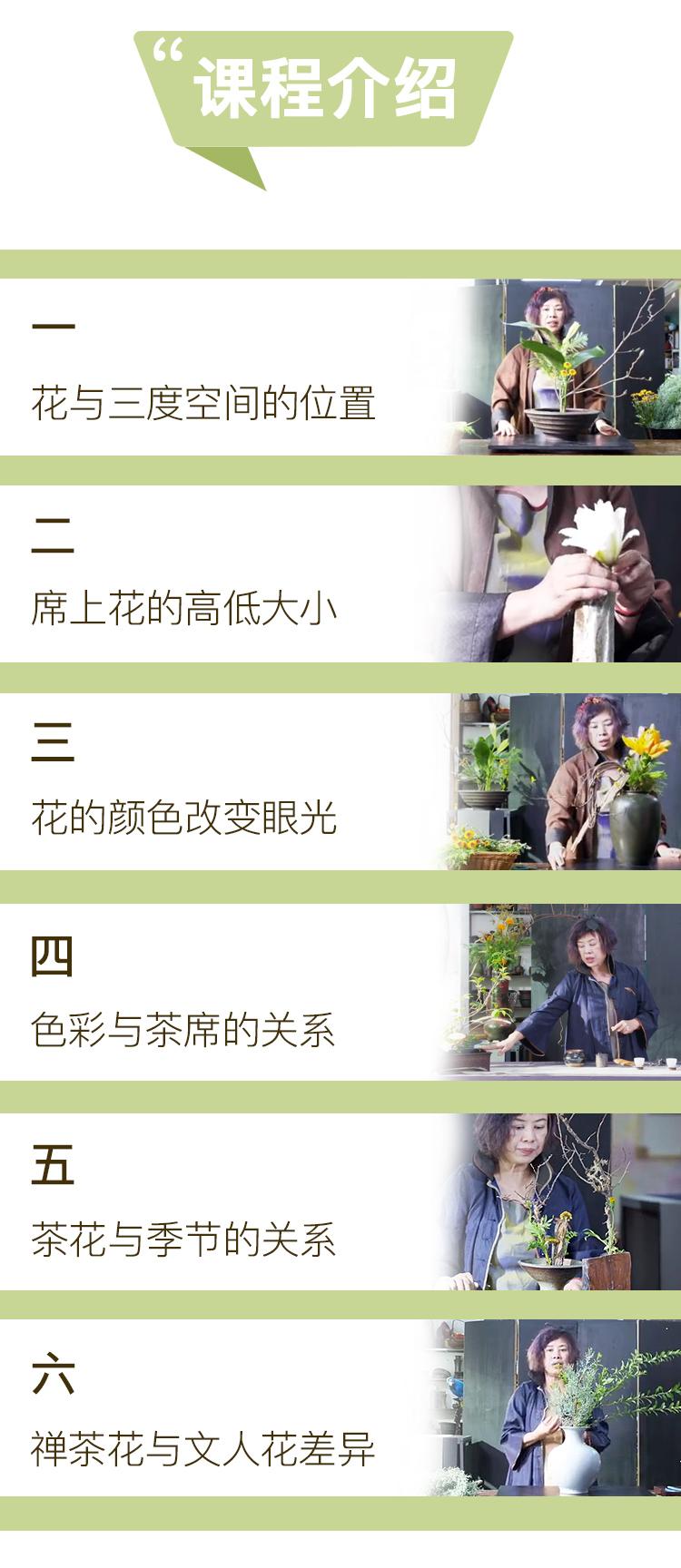 常定华花艺优化_05
