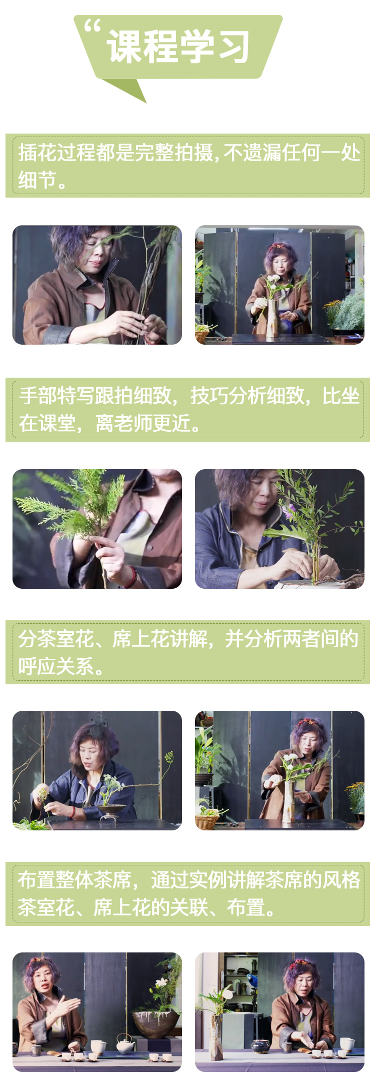 常定华花艺优化_06