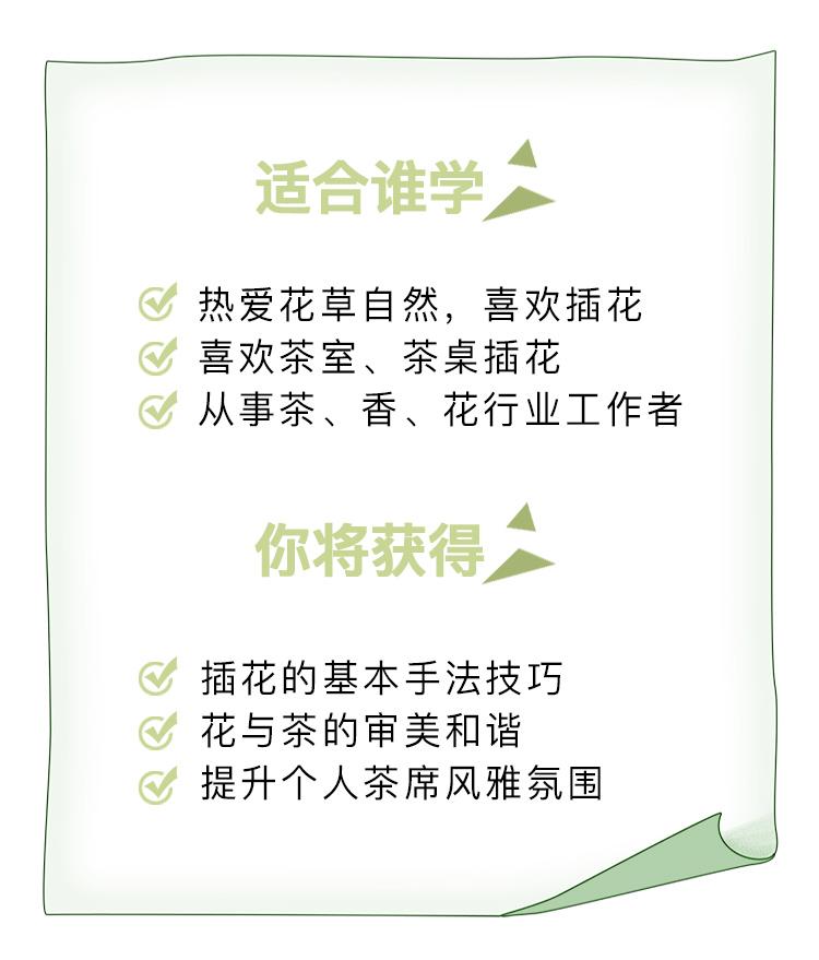 常定华花艺优化_07