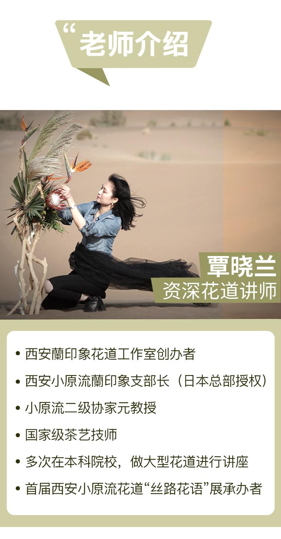 覃晓兰-优化_04