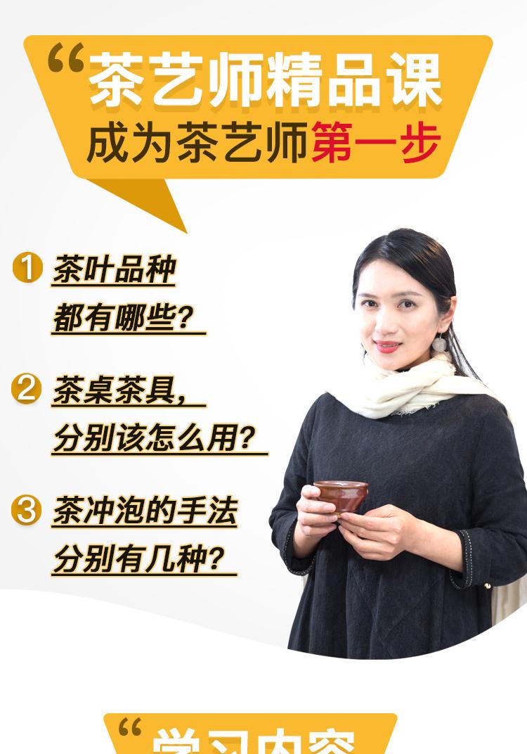 精品茶艺课页_01