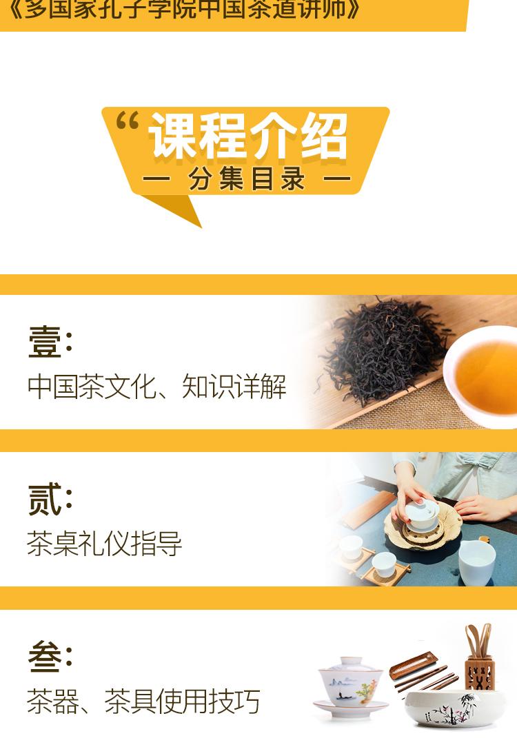 精品茶艺课页_04