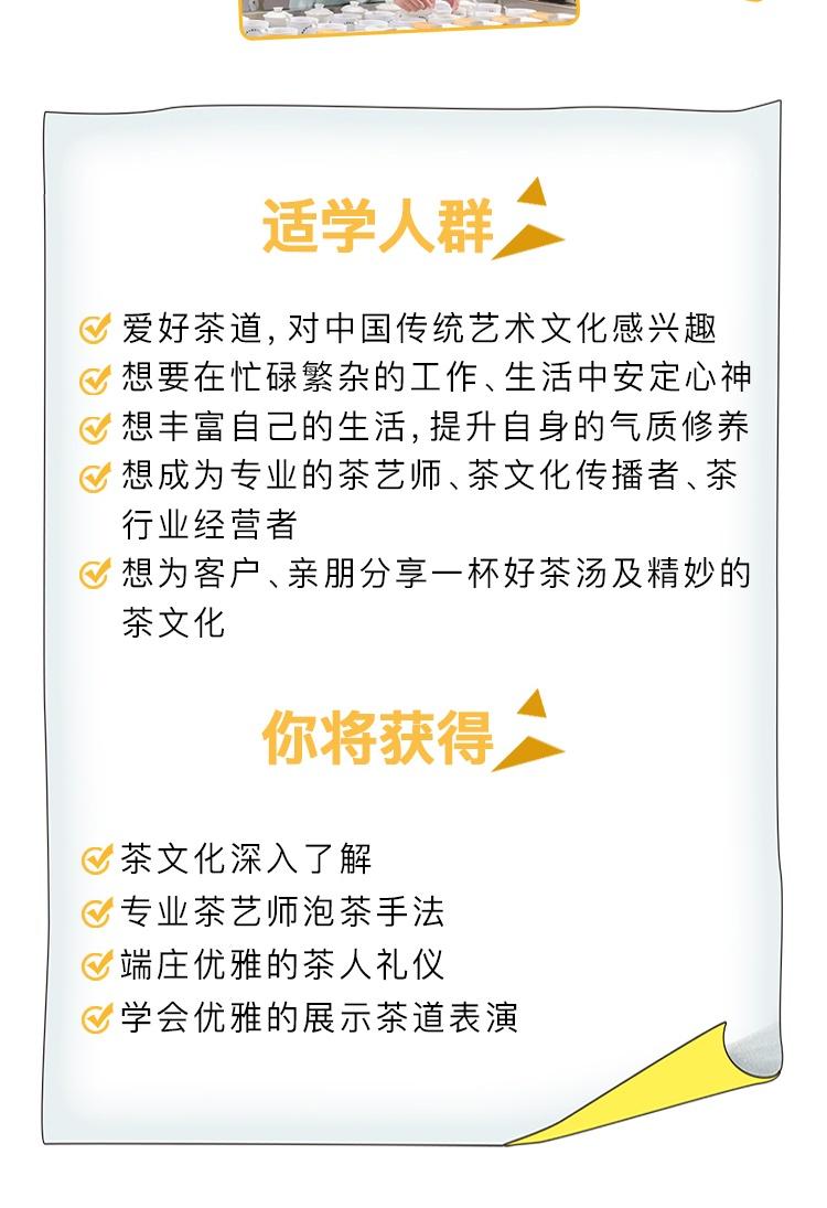 精品茶艺课页_08 - 副本_看图王