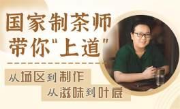 """【评茶必修】国家级制茶师,教你怎么喝茶才""""上道""""!"""