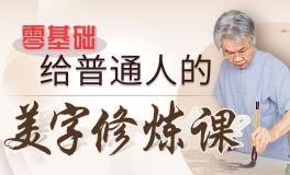 台湾著名书法教育家带你『零基础学书法』
