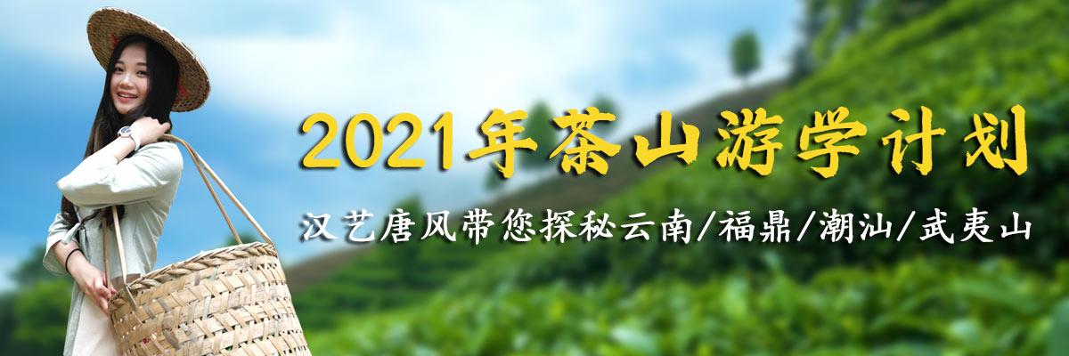 【2021茶山游学之旅】报名中