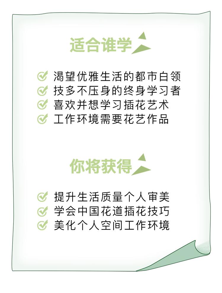 林派花道_07