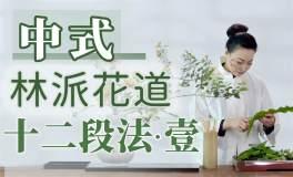 『中国林派花道』审美、花型、技巧,全面系统教学