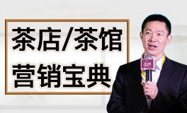 【戴高诺系列课】11节课让你的茶叶店,业绩倍增!