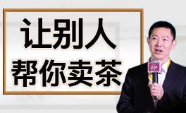 【戴高诺系列课】行业跨界,让别人帮你一起卖茶!