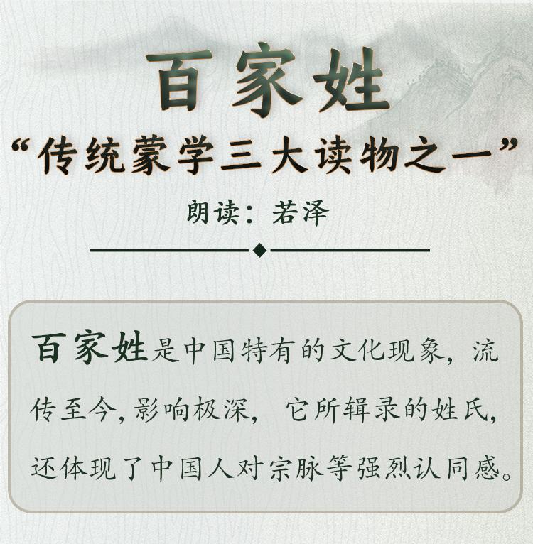 _百家姓_01