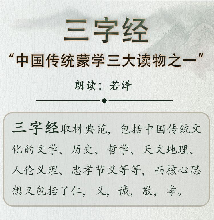 三字经_01