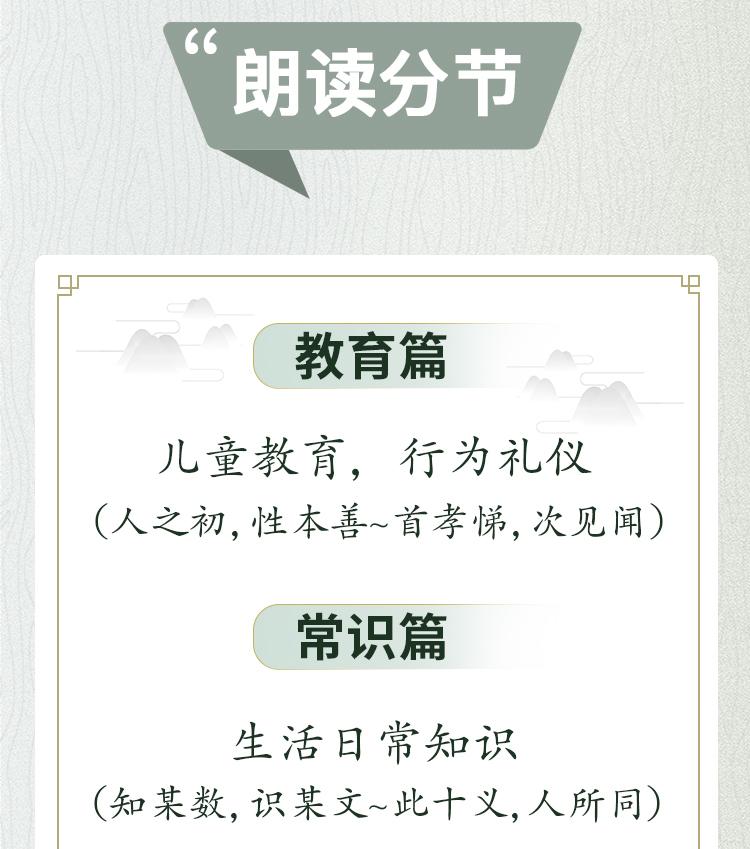 三字经_03