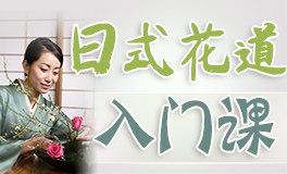 【日式花道入门】7堂课,从小白变身花道师