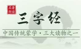 『国学朗读』三字经