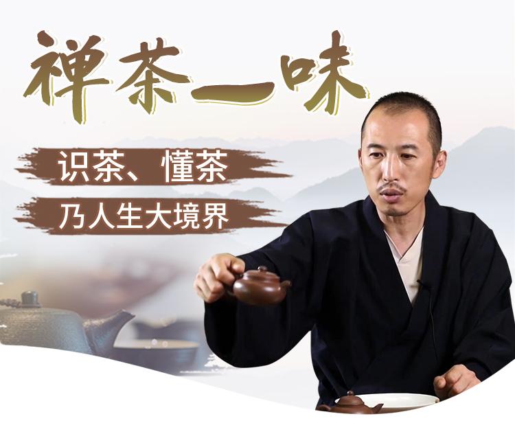 禅茶一味_01