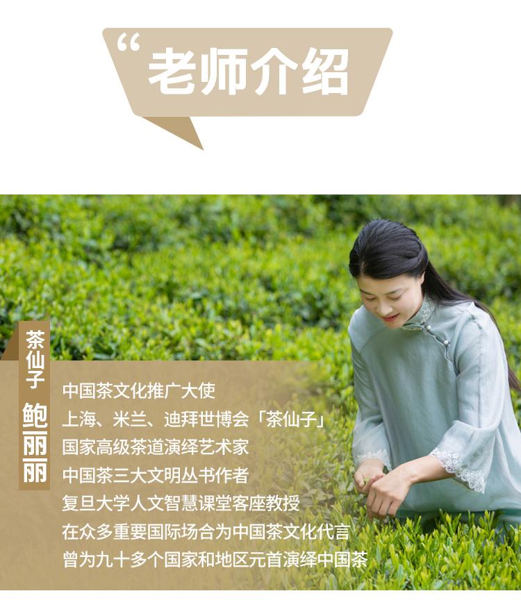 茶仙子_04