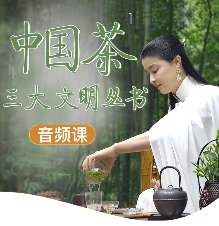 茶仙子音频_01