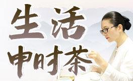 『和静茶修』生活·申时茶