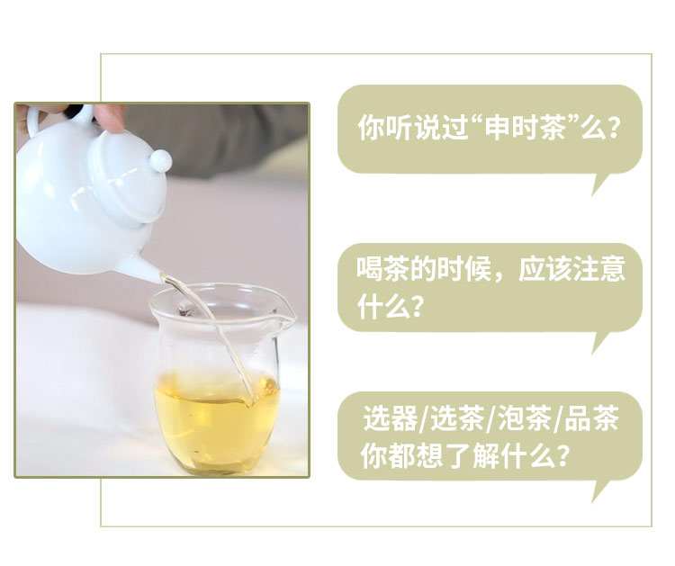 申时茶_02