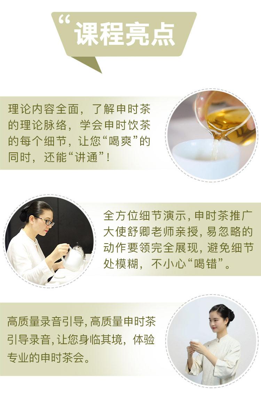 申时茶_06