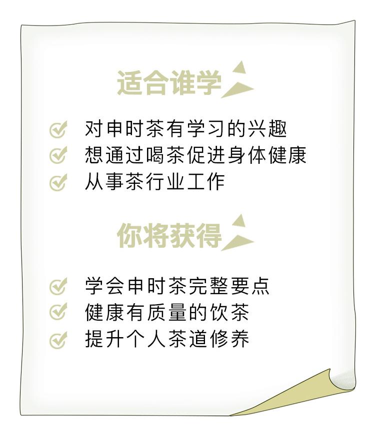 申时茶_07