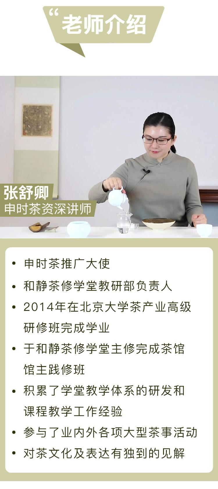 申时茶_04
