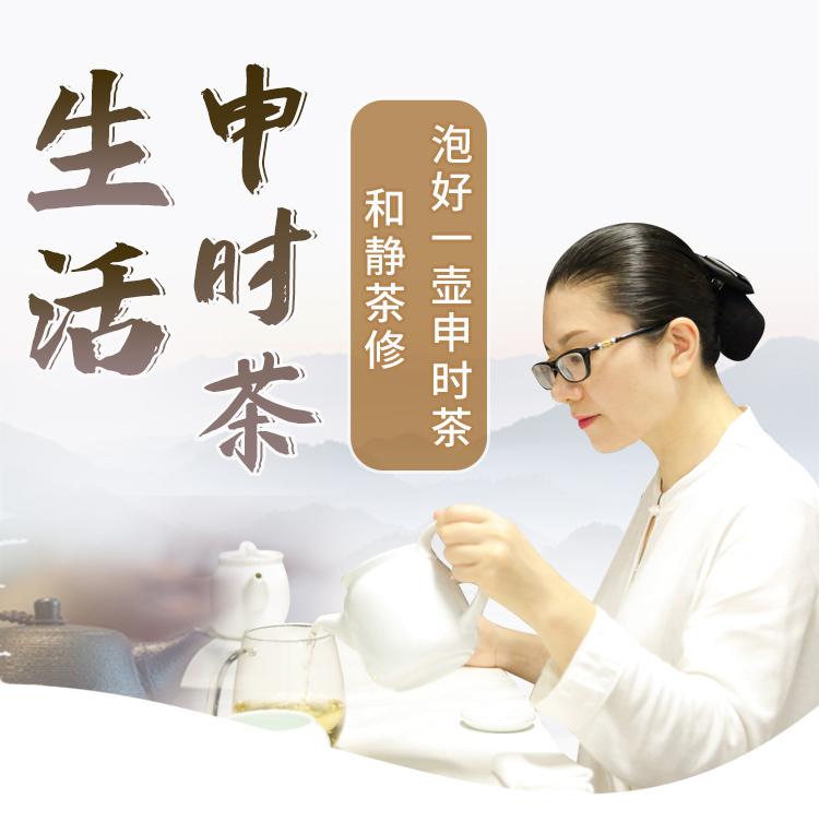 申时茶_01