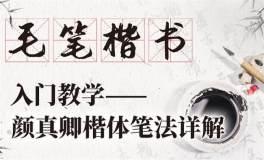【毛笔楷书快速入门】颜真卿楷体笔法详解