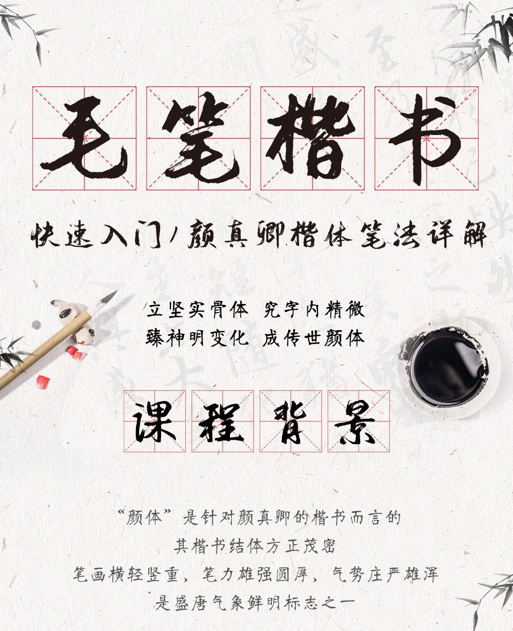 蜂蜜浏览器_毛笔楷书(颜真卿)详情页_01