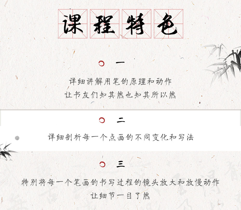蜂蜜浏览器_毛笔楷书(颜真卿)详情页_03