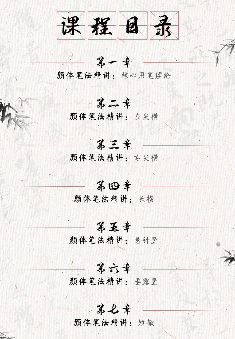 蜂蜜浏览器_毛笔楷书(颜真卿)详情页_04