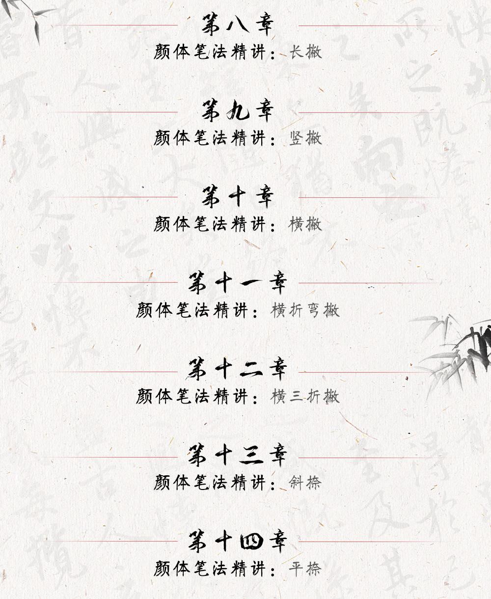 蜂蜜浏览器_毛笔楷书(颜真卿)详情页_05