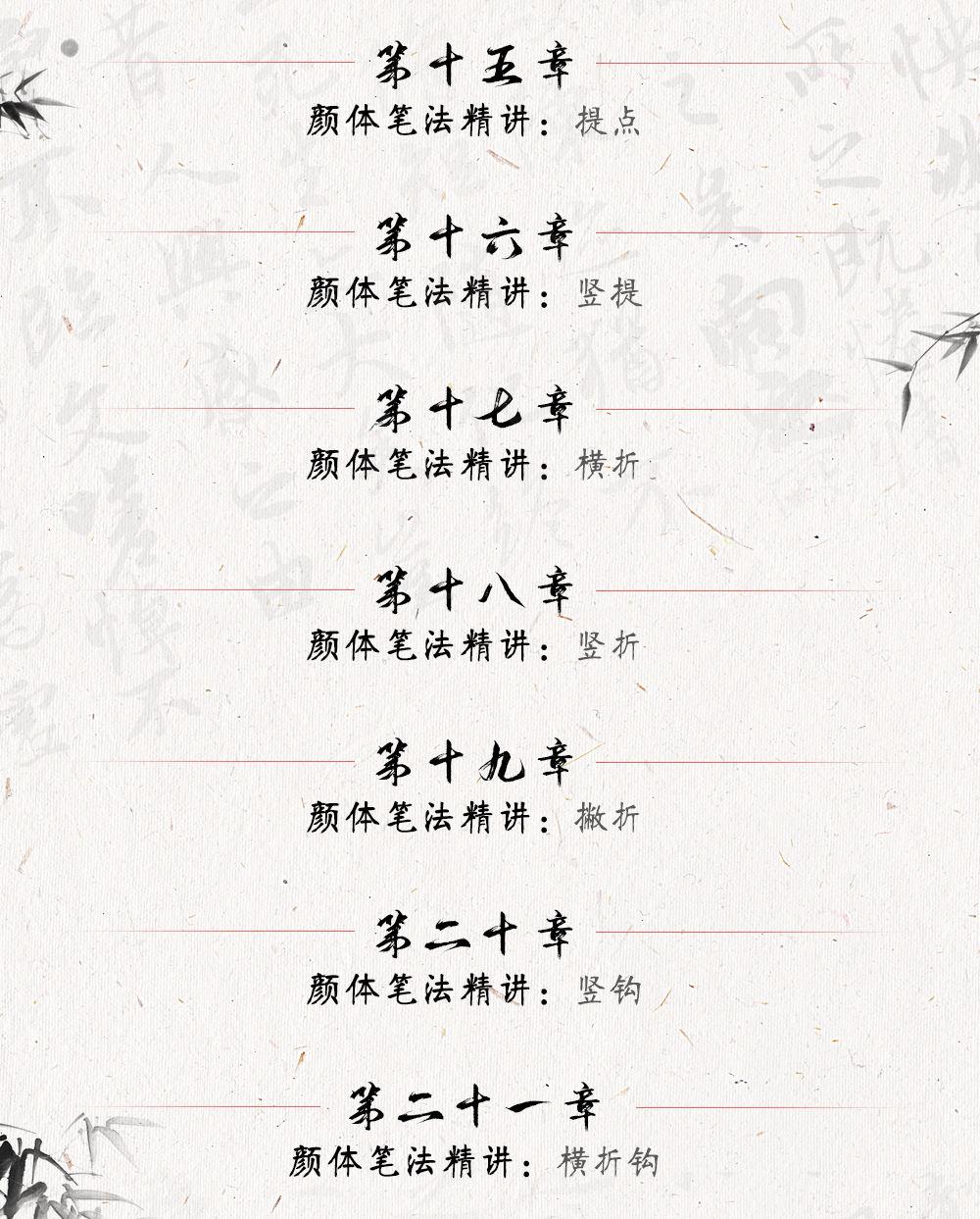 蜂蜜浏览器_毛笔楷书(颜真卿)详情页_06