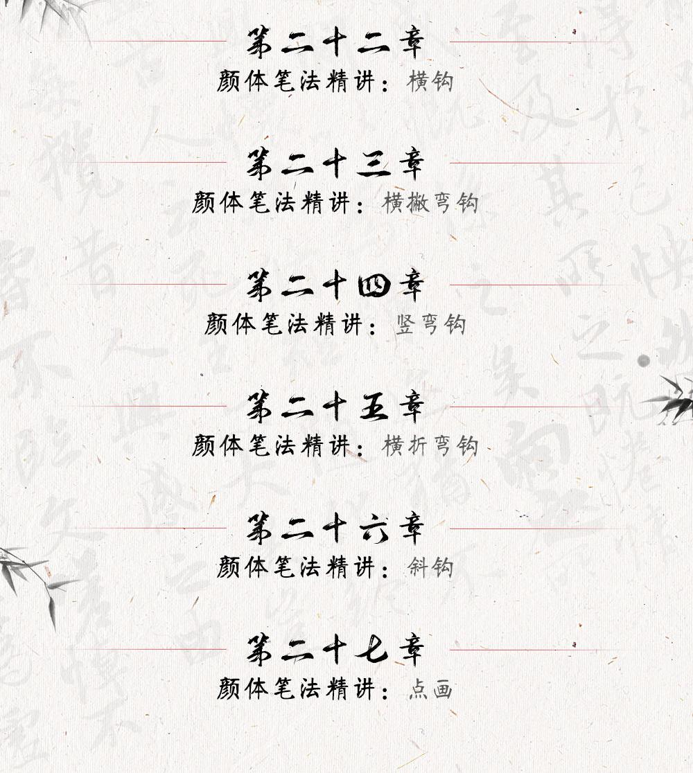 蜂蜜浏览器_毛笔楷书(颜真卿)详情页_07